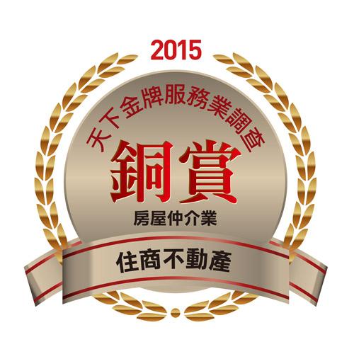 績優品牌得獎連連 住商不動產榮獲2015天下金牌服務大