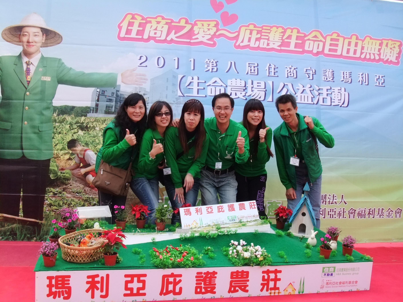 2011瑪利亞公益活動